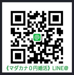 0円婚活マダカナ