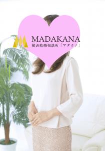 【横浜 結婚相談所マダカナ】東京都在住 35歳 女性  様