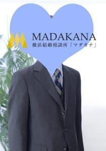 【横浜 結婚相談所マダカナ】神奈川 59歳 男性 教師 M様