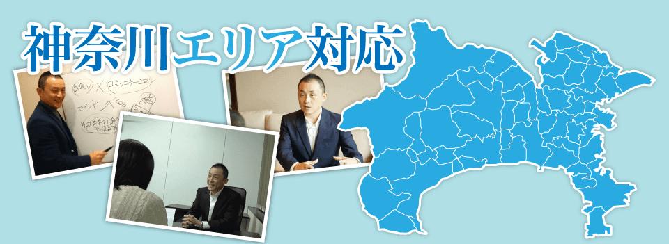 神奈川エリアマップ