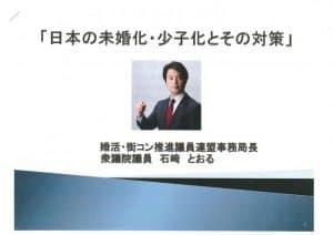 日本の未婚化・少子化とその対策