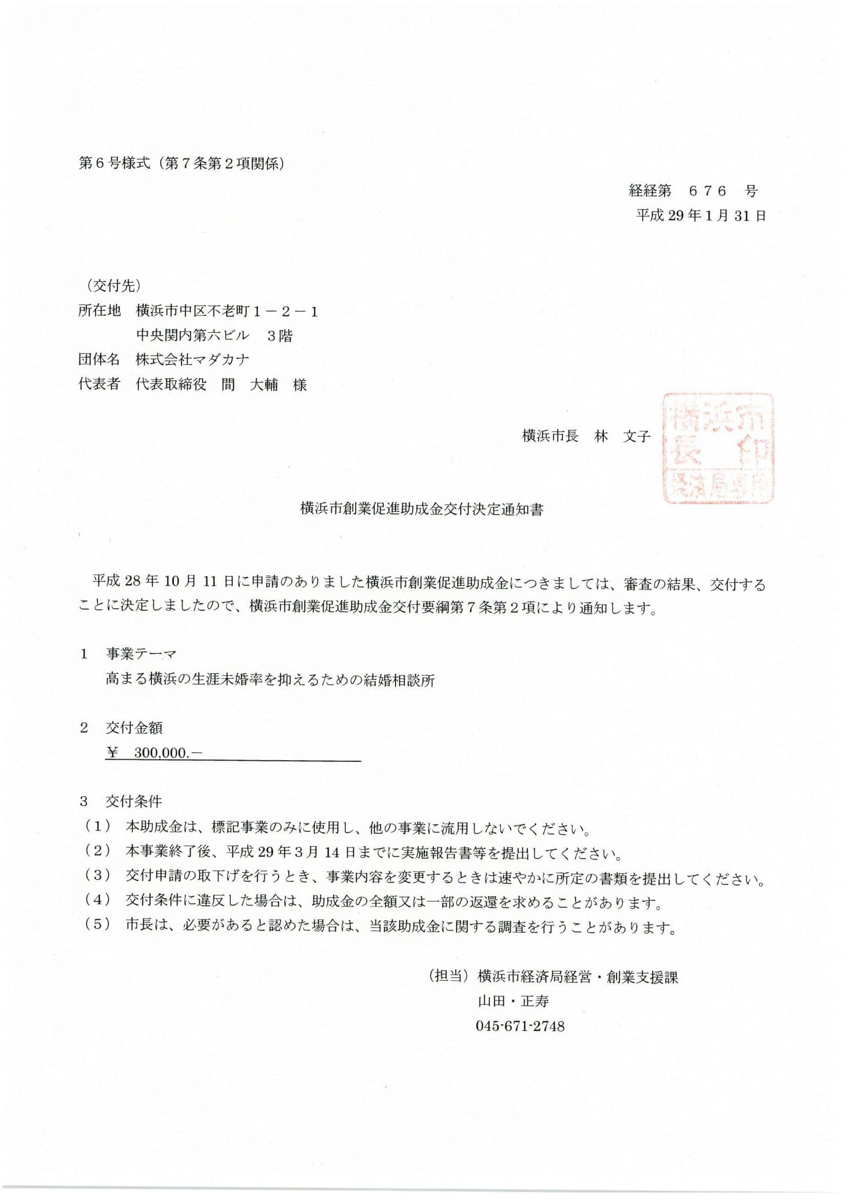 横浜創業促進助成金