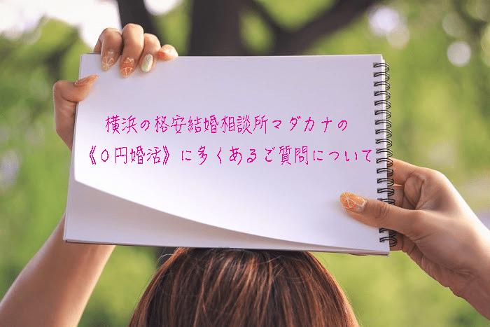横浜の格安結婚相談所マダカナの《0円婚活》に多くあるご質問について