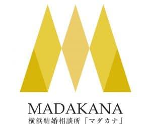横浜 結婚相談所マダカナ