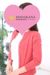 【横浜 結婚相談所マダカナ】神奈川 37歳 女性 会社員 S様