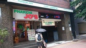 パクチー ジョーズ (Phakchi JOS)