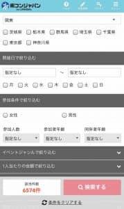 街コン関東 検索結果