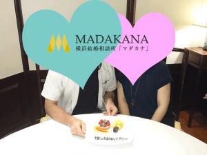 マダカナ成婚