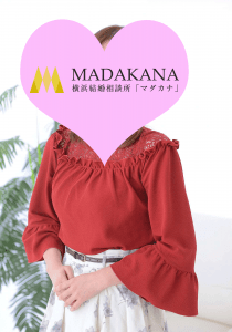 【横浜 結婚相談所マダカナ】神奈川 30歳 女性 会社員 S様