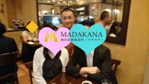 46歳 男性成婚