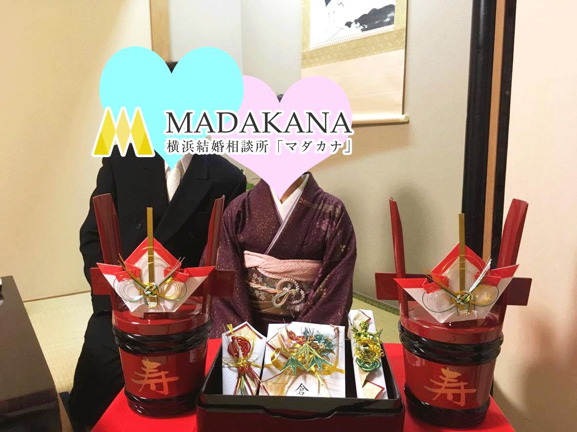 結納のご連絡をいただきました。横浜神奈川の結婚相談所マダカナです