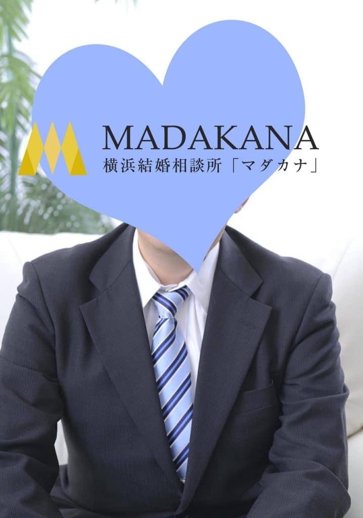 【横浜 結婚相談所マダカナ】神奈川 39歳 男性 会社員 O様
