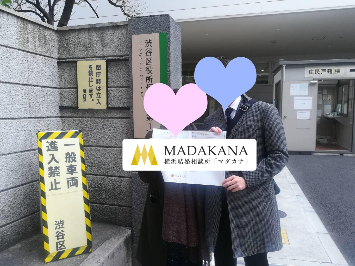 11/22の「いい夫婦の日」に入籍をはたした33歳の婚活を振返る