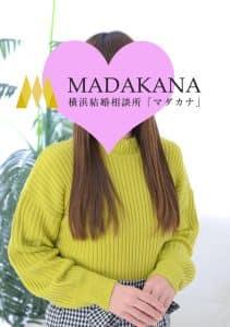 【横浜 結婚相談所マダカナ】東京 37歳 女性 いつも笑顔が素敵な T様