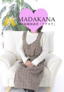 【横浜 結婚相談所マダカナ】東京 31歳 女性 しっかり者のH様