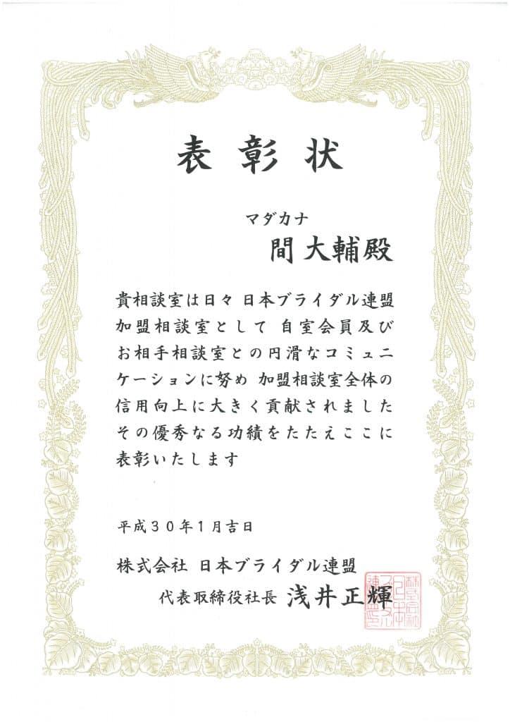 日本ブライダル連盟より表彰していただきました。