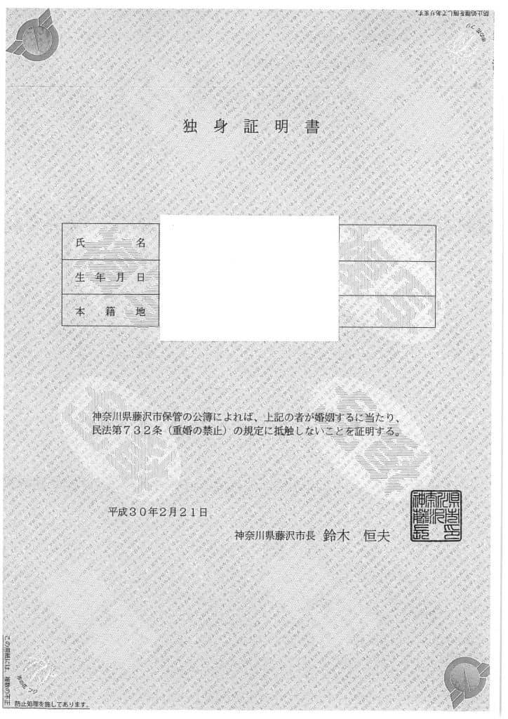 横浜市 独身証明書