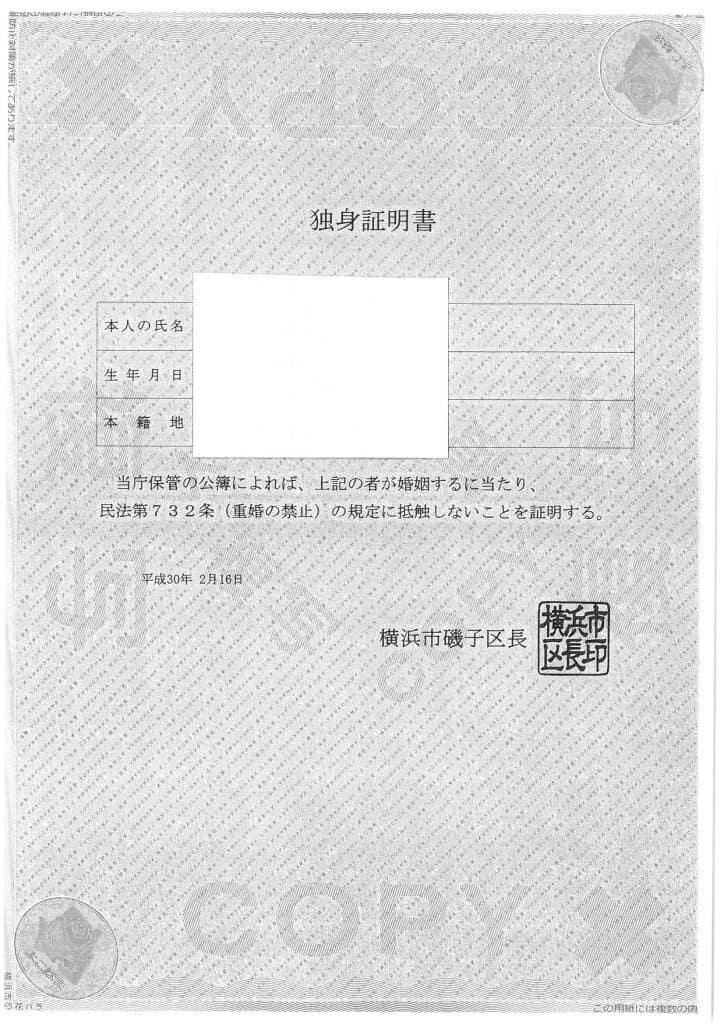 藤沢市 独身証明書