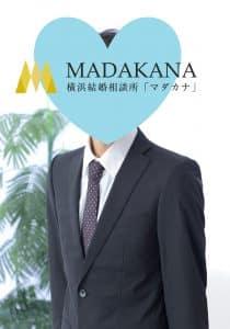 【横浜 結婚相談所マダカナ】神奈川在住34歳の会社員 Y様