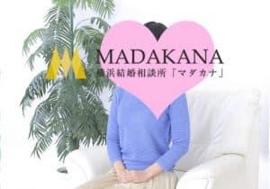 神奈川県横浜市ご在住 会社員Kさん(33歳/女性) ご成婚おめでとうございます!