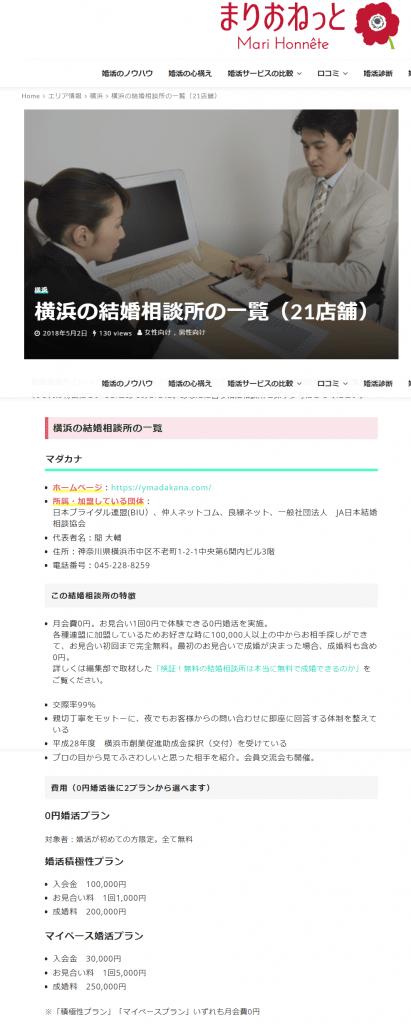 結婚相談所マダカナが婚活情報マガジン「まりおねっと」