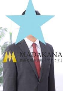 マダカナ9月のご紹介!神奈川県横浜市ご在住の27歳の男性