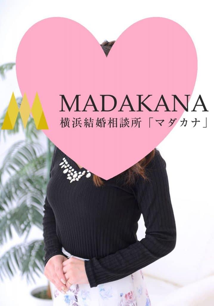 マダカナ9月のご紹介!神奈川県横浜市ご在住の30歳の女性