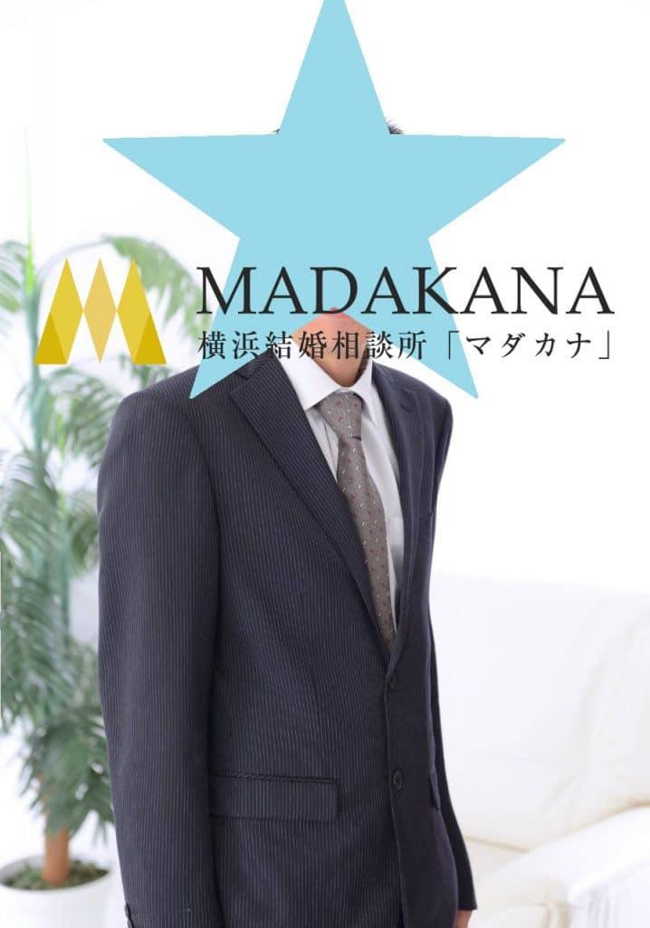 マダカナ9月のご紹介!神奈川県横浜市ご在住の41歳の男性