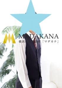 マダカナ9月のご紹介!神奈川県横浜市ご在住の47歳の男性