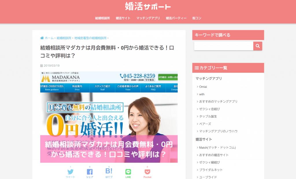結婚相談所マダカナは月会費無料・0円から婚活できる!口コミや評判は? 婚活サポート