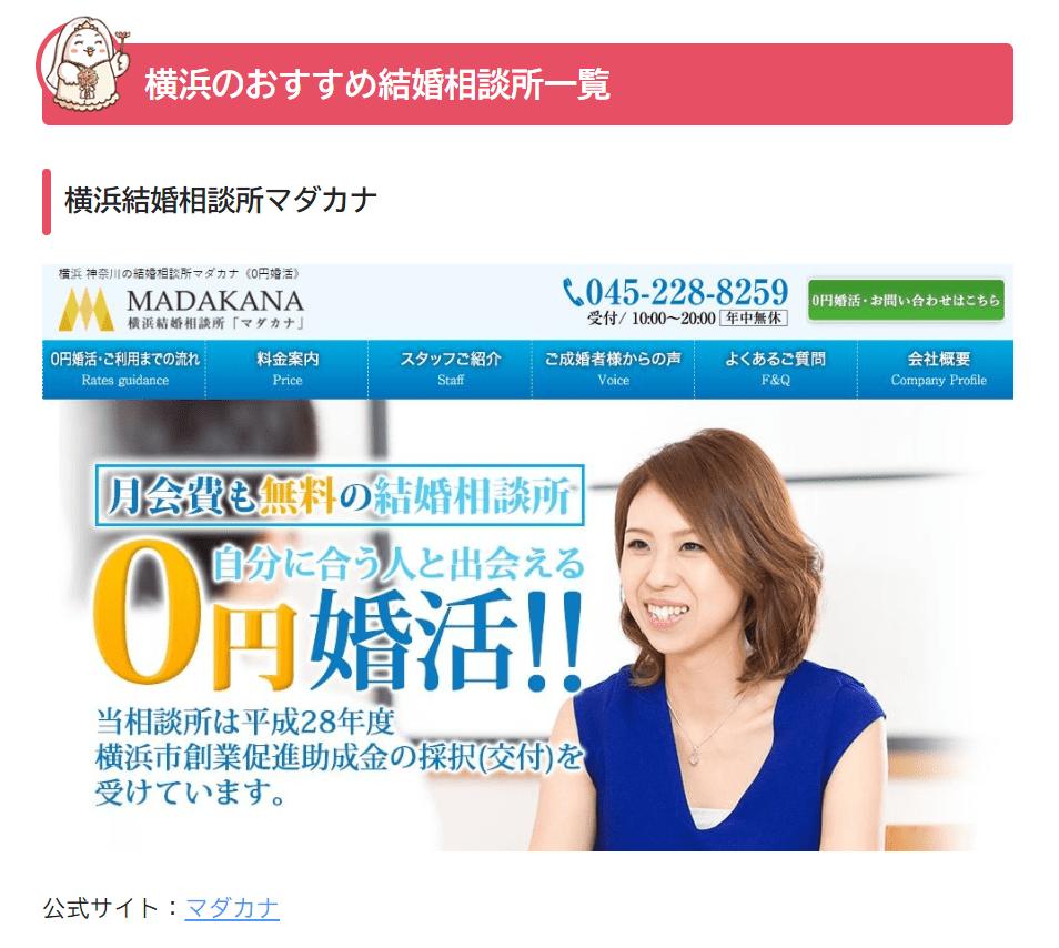 横浜結婚相談所マダカナが『婚活アプリ白いハト』で取り上げられました