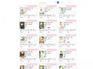 会員サイトの画像