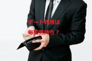 結婚相談所のルールを教えて。デート代は毎回男が支払うもの?