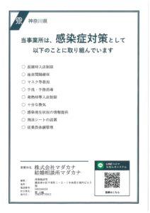 神奈川県感染対策事業者