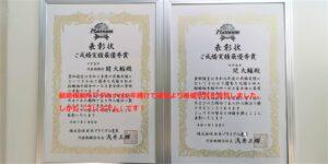 日本ブライダル連盟から最優秀賞受賞