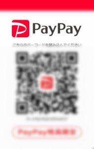 PayPay決済対応