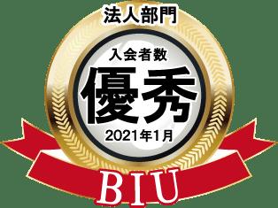 日本ブライダル連盟様より「入会者数」において表彰をいただきました