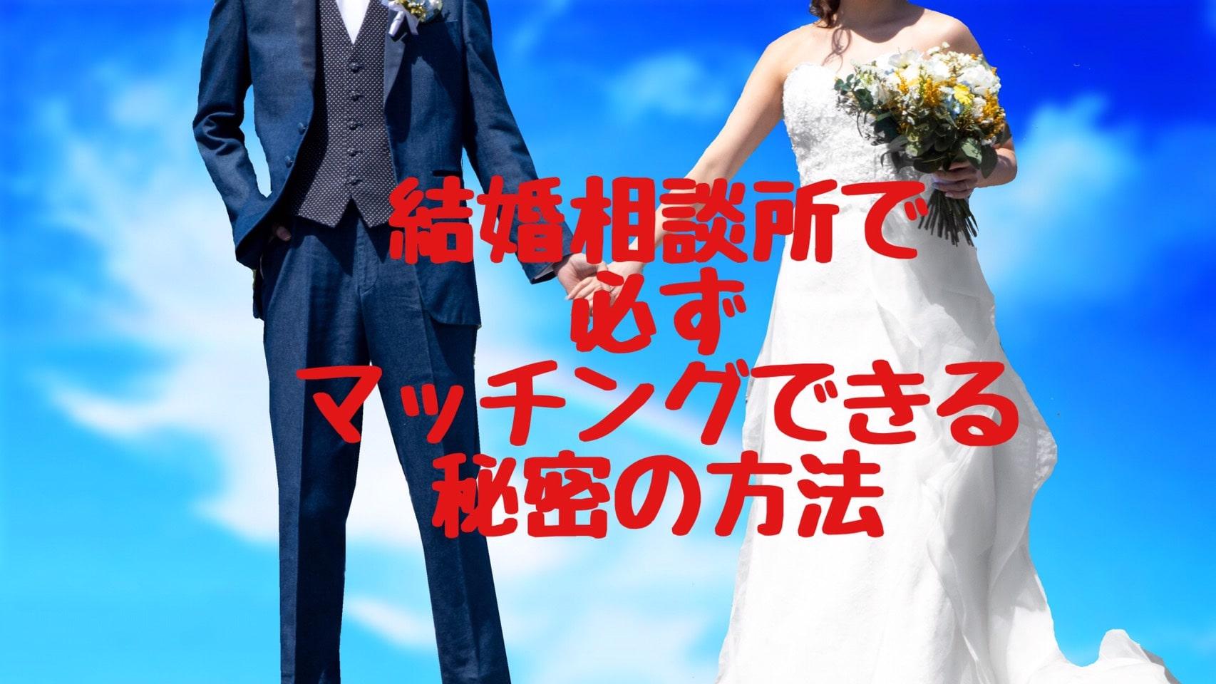 結婚相談所で必ずマッチングできる方法。短期間での成婚退会を目指す!
