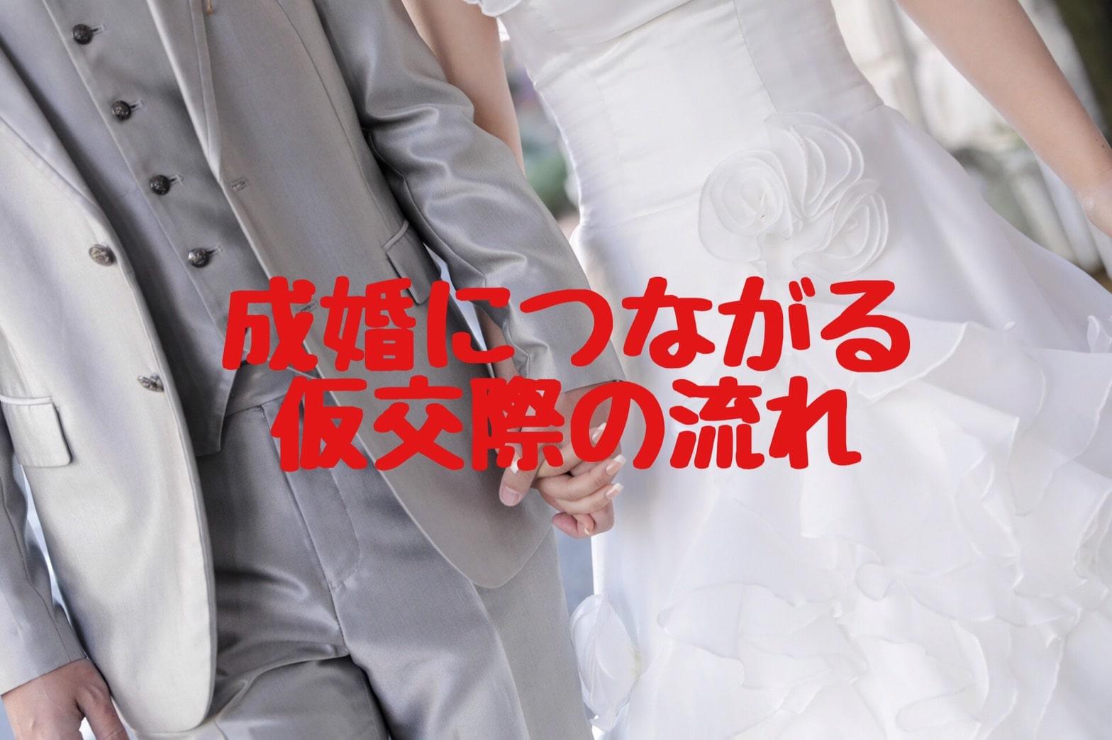 結婚相談所で成婚に繋がるお見合い~仮交際の流れ